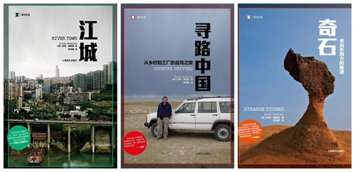 The Chinese editions of Peter Hessler's River Town, Country Driving, and Strange Stones, published by Shanghai Translation Publishing House